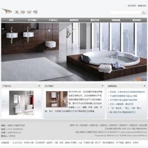 卫浴洁具公司网站案例【TYWl094】
