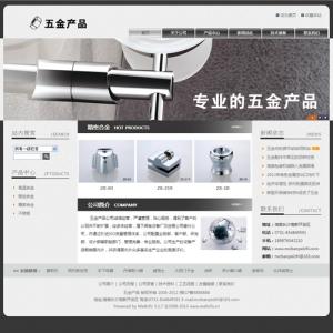五金产品公司模板【TYWl083】