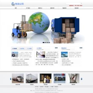 物流公司网站案例【TYWl088】