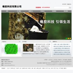 橡胶科技公司网站模版【TYWl094】