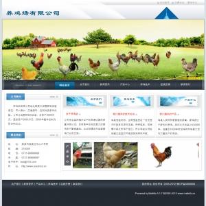养鸡场公司网站案例【TYWl045】