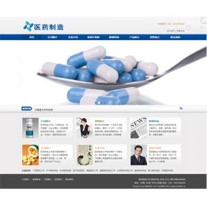 医药制造公司网站案例【TYWl093】