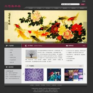 艺术品公司网站案例【TYWl055】