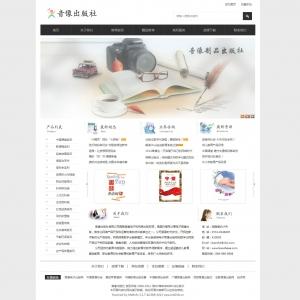音像出版公司网站案例【TYWl098】