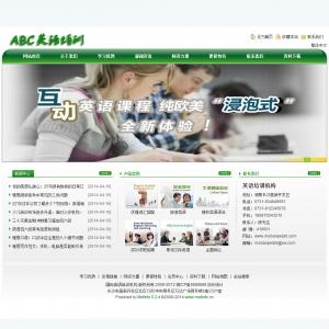 英语培训公司网站模版【TYWl025】
