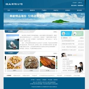渔业公司网站案例【TYWl069】