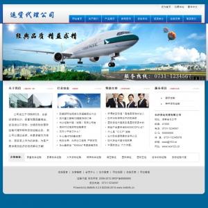 运货代理公司网站案例【TYWl075】