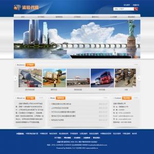 运输代理公司网站案例【TYWl097】