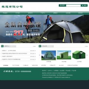 帐篷公司网站案例【TYWl063】