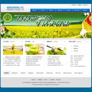 植物油公司网站案例【TYWl075】