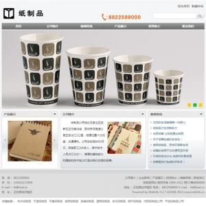 纸制品公司网站案例【TYWl094】