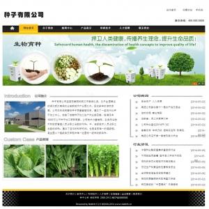 种子公司网站案例【TYWl041】
