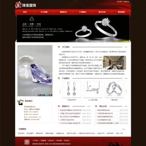珠宝首饰公司网站案例【TYWl084】