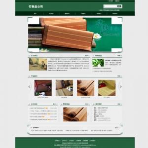 竹制品公司网站案例【TYWl087】