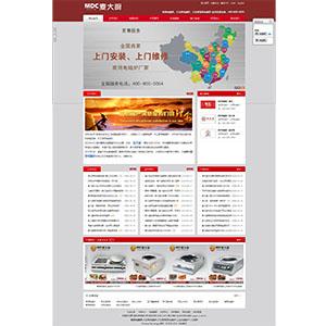 东莞做网站-虎门做网站麦大厨商用电磁炉科技企业官网案例