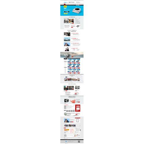 品牌推广型网站建设案例--五本官方网站(第二版)